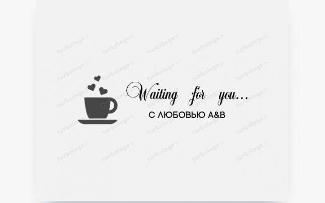 Фото - Waiting for you (кофейня) с любовью A&B