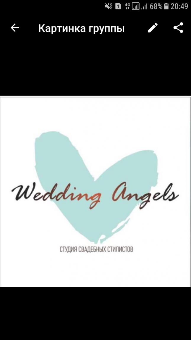 Фото - Wedding Angels