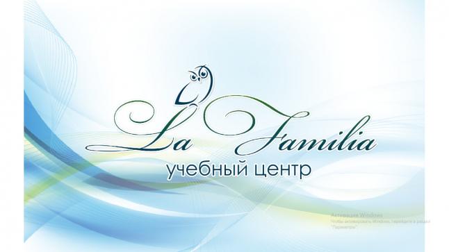 Фото - La Familia