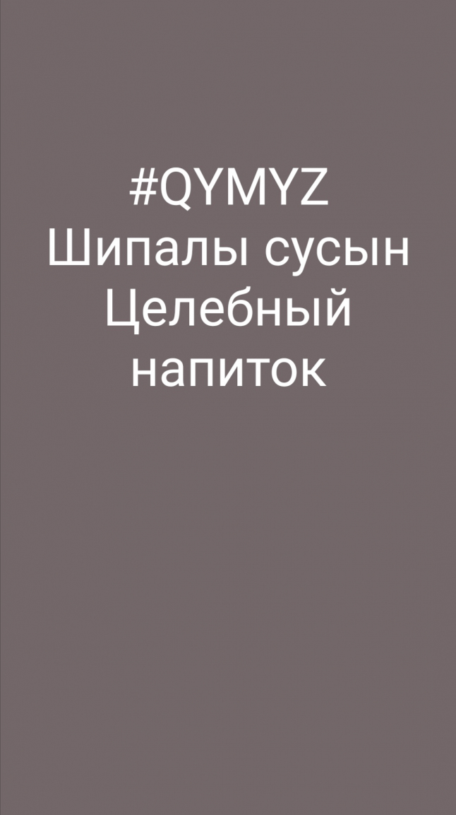Фото - #QYMYZ